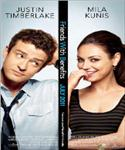 friends with benefits movie poster image