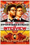 the interview movie poster image
